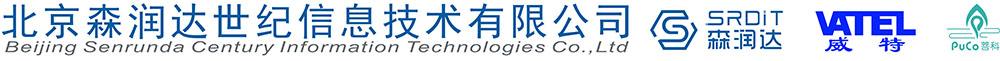 北京森润达公司,北京森润达世纪信息技术有限公司,SRDIT森润达,VATEL威特,PuCo菩科
